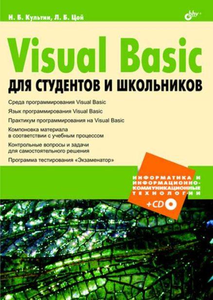 Visual Basic для студентов и школьников