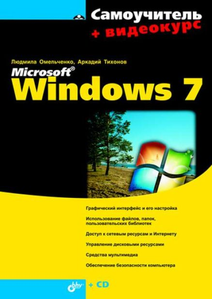 Самоучитель Microsoft Windows 7 (+Видеокурс на CD)