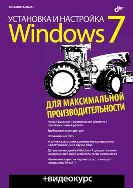 Установка и настройка Windows 7 для максимальной производительности (+Видеокурс на CD)