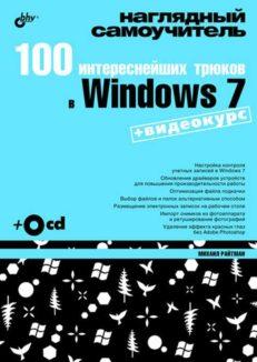 100 интереснейших трюков в Windows 7 (+Видеокурс на CD)