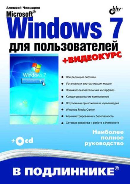 Microsoft Windows 7 для пользователей (+Видеокурс на CD)