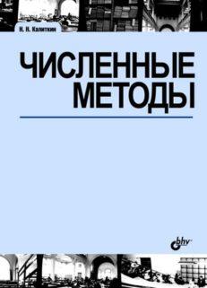 Численные методы. 2-е изд.