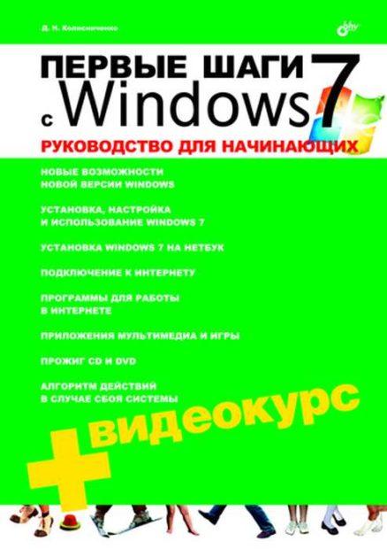 Первые шаги с Windows 7. Руководство для начинающих (+Видеокурс на CD)