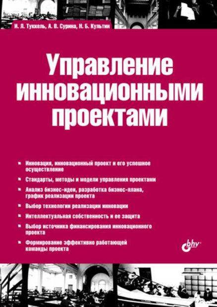 Управление инновационными проектами: учебник