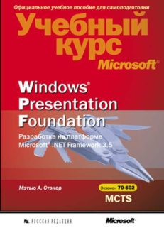 Windows Presentation Foundation. Разработка на платформе Microsoft .NET Framework 3.5. Учебный курс Microsoft