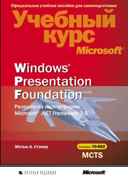 Windows Presentation Foundation. Разработка на платформе Microsoft .NET Framework 3.5. Учебный курс Microsoft