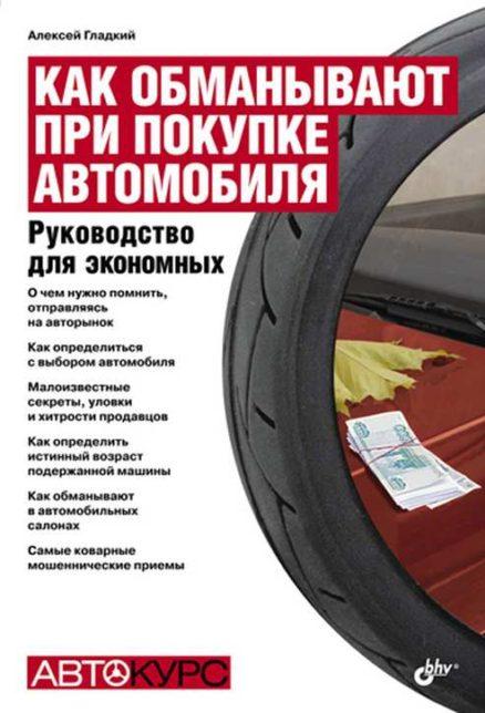 Как обманывают при покупке автомобиля. Руководство   для экономных