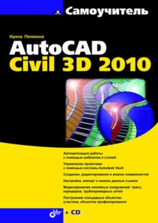 Самоучитель AutoCAD Civil 3D 2010