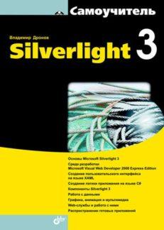 Самоучитель Silverlight 3