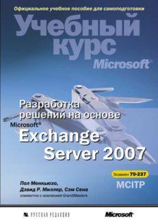 Разработка решений на основе Microsoft Exchange Server 2007. Учебный курс Microsoft