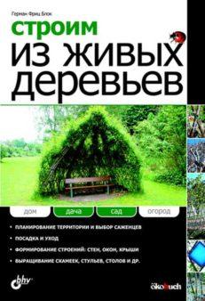 Строим из живых деревьев