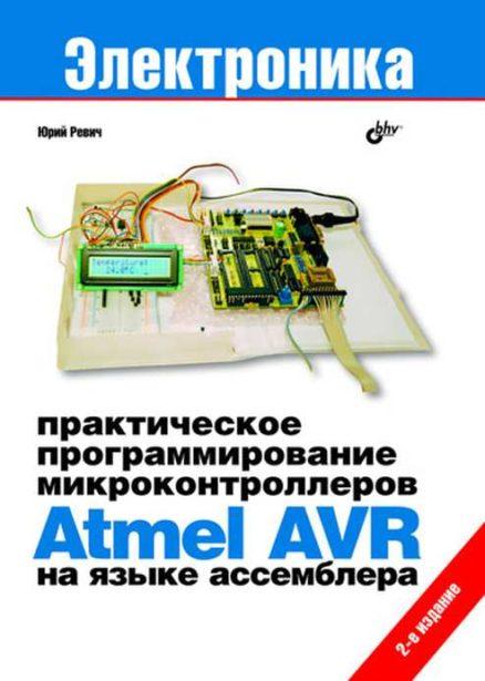 Практическое программирование микроконтроллеров Atmel AVR на языке ассемблера. 2-е изд.