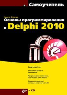 Основы программирования в Delphi 2010