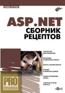 ASP.NET. Сборник рецептов