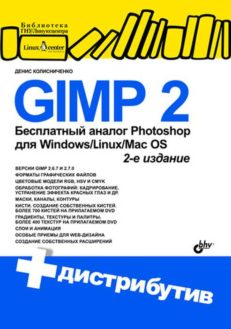 GIMP 2 - бесплатный аналог Photoshop для Windows/Linux/Mac OS: 2-е изд.