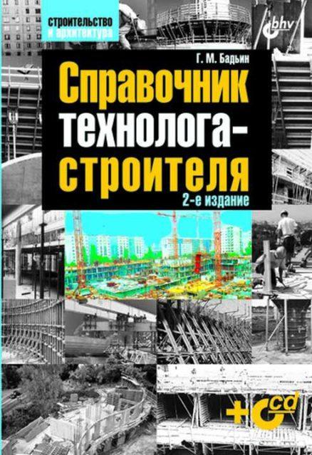 Справочник технолога-строителя. 2-е изд.