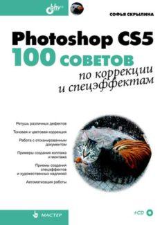 Photoshop CS5: 100 советов по коррекции и спецэффектам