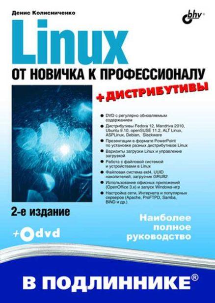 Linux. От новичка к профессионалу. 2-е изд.