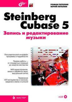 Steinberg Cubase 5. Запись и редактирование музыки