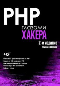PHP глазами хакера: 2-е изд.