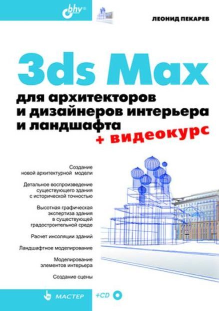 3ds Max для архитекторов и дизайнеров интерьера и ландшафта (+Видеокурс на CD)
