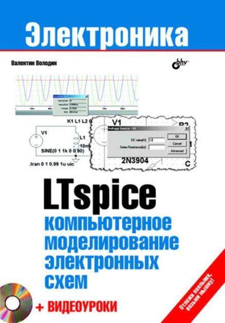 LTspice: компьютерное моделирование электронных схем. (+Видеокурс на DVD)