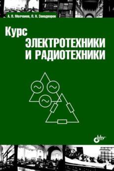 Курс электротехники и радиотехники. 4-е изд.