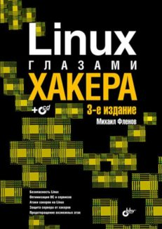 Linux глазами хакера: 3-е изд.