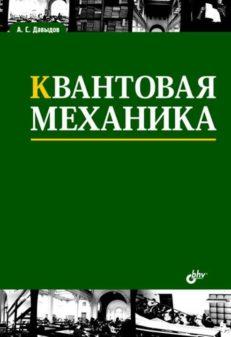 Квантовая механика: учебное пособие. 3-е изд.