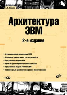 Архитектура ЭВМ 2-е изд.