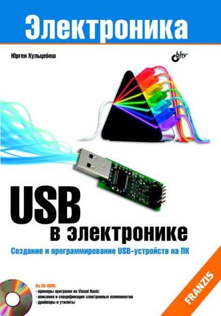 USB в электронике. 2-е изд.