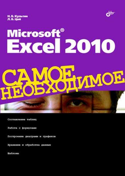 Microsoft Excel 2010. Самое необходимое