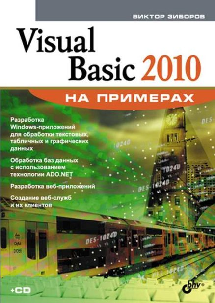Visual Basic 2010 на примерах