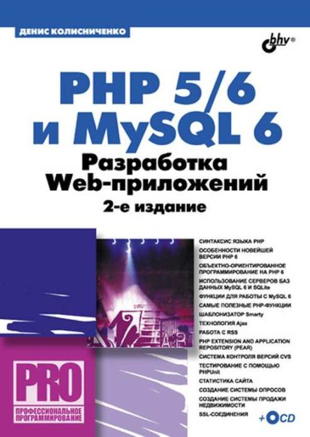 PHP 5/6 и MySQL 6. Разработка Web-приложений. 2-е изд.