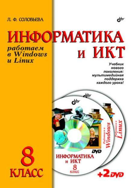 Информатика и ИКТ. Работаем в Windows и Linux. Учебник для 8 класса