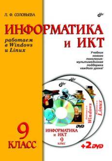 Информатика и ИКТ. Работаем в Windows и Linux. Учебник для 9 класса.