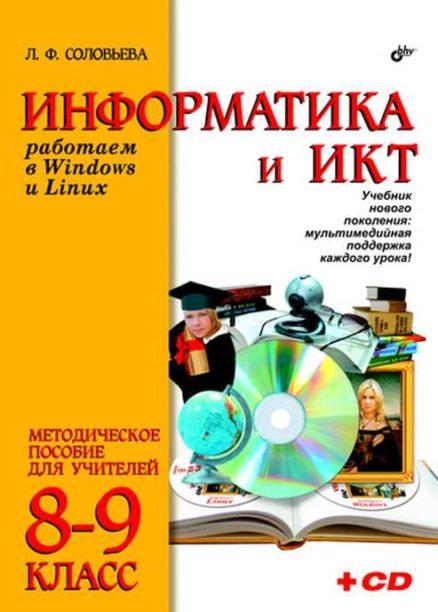 Информатика и ИКТ. Методическое пособие  для учителей 8-9 классов