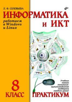 Информатика и ИКТ. Работаем в Windows и Linux. Практикум для 8 класса