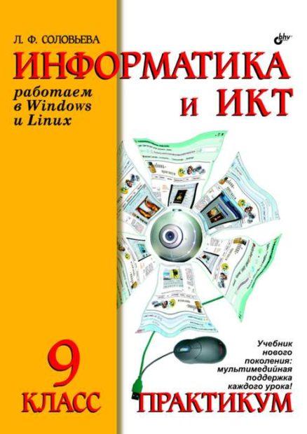 Информатика и ИКТ. Работаем в Windows и Linux. Практикум для 9 класса.