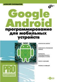 Google Android: программирование для мобильных устройств