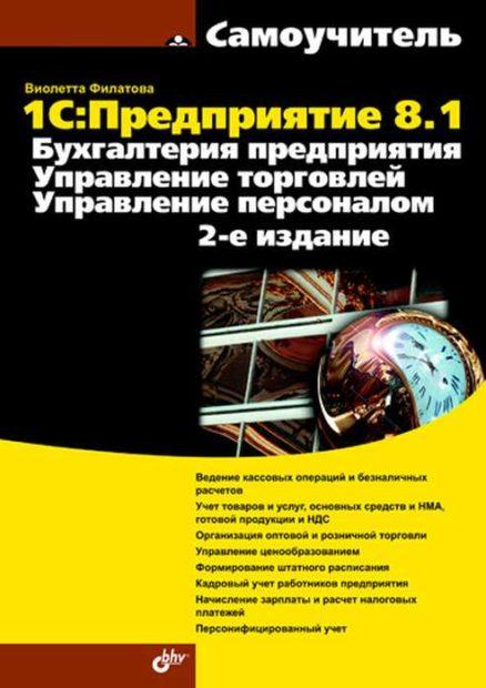 1С:Предприятие 8.1. Бухгалтерия предприятия. Управление торговлей. Управление персоналом. 2-е изд.