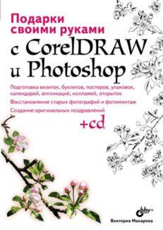 Подарки своими руками с CorelDRAW и Photoshop