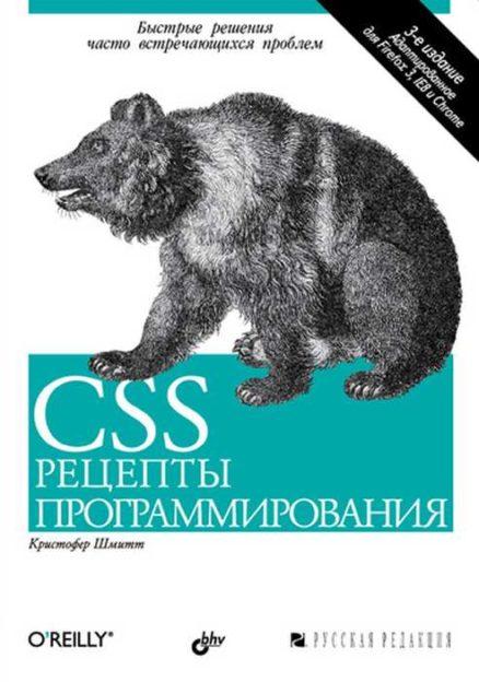 CSS. Рецепты программирования. 3-е изд