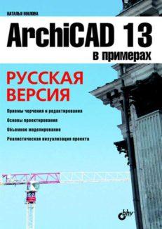 ArchiCAD 13 в примерах. Русская версия