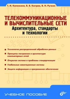 Телекоммуникационные и вычислительные сети. Архитектура