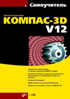 Самоучитель КОМПАС-3D V12