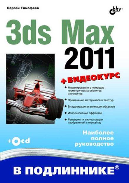3ds Max 2011 (+Видеокурс на CD)
