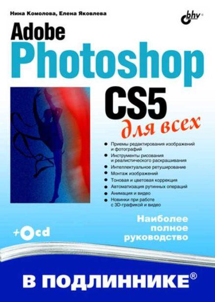 Adobe Photoshop CS5 для всех