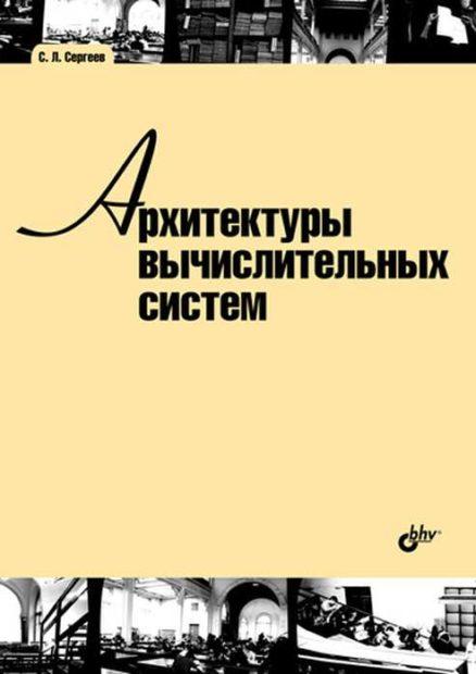 Архитектуры вычислительных систем: учебник