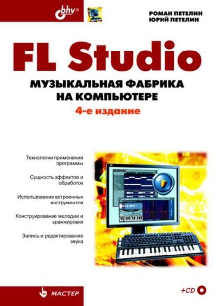 FL Studio: музыкальная фабрика на компьютере. 4-е изд.